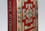 Spine and cover of the Lindisfarne Gospels book, red with gold decoration